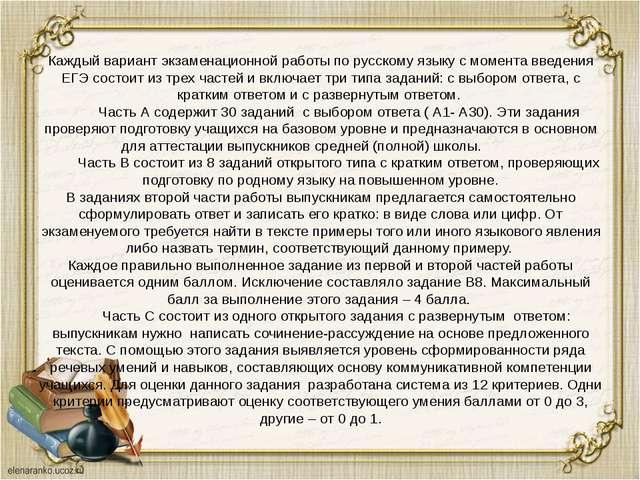 Каждый вариант экзаменационной работы по русскому языку с момента введения ЕГ...