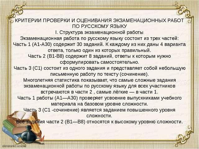 КРИТЕРИИ ПРОВЕРКИ И ОЦЕНИВАНИЯ ЭКЗАМЕНАЦИОННЫХ РАБОТ ПО РУССКОМУ ЯЗЫКУ I. Стр...
