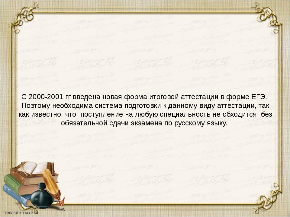 С 2000-2001 гг введена новая форма итоговой аттестации в форме ЕГЭ. Поэтому н...
