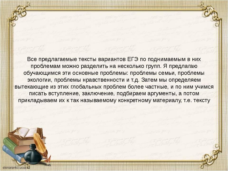 Все предлагаемые тексты вариантов ЕГЭ по поднимаемым в них проблемам можно ра...