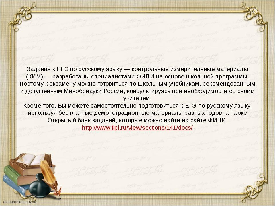 Задания кЕГЭ порусскому языку— контрольные измерительные материалы (КИМ)—...