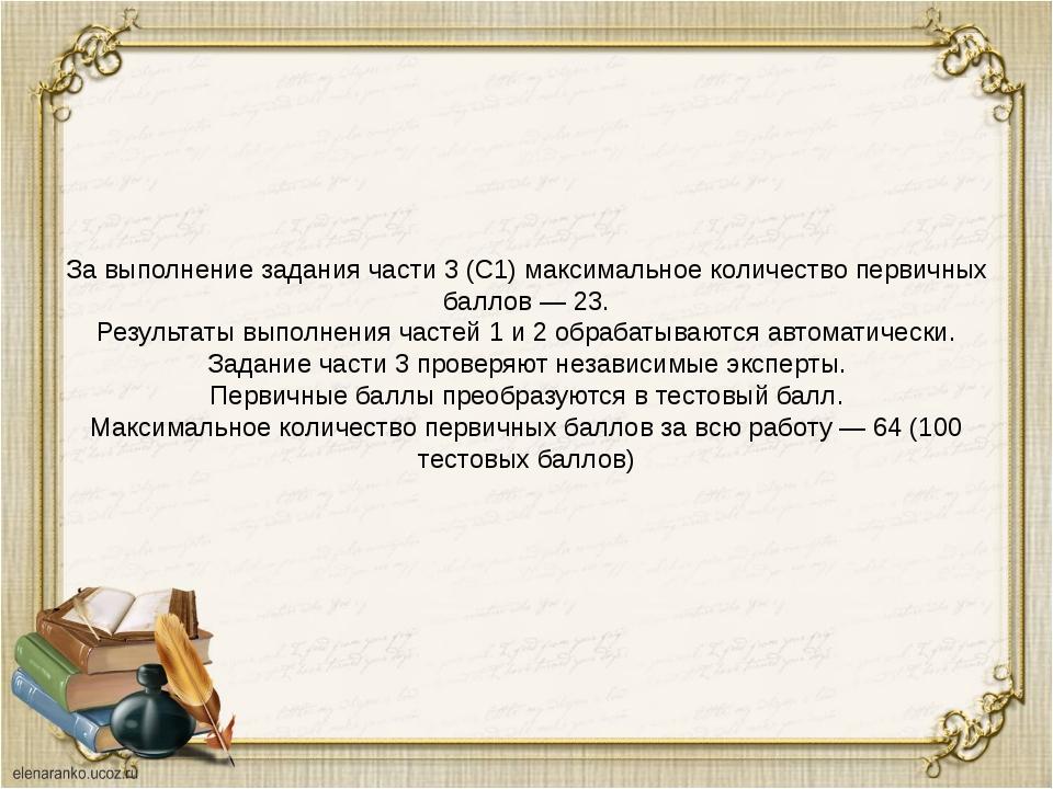 За выполнение задания части 3 (С1) максимальное количество первичных баллов —...