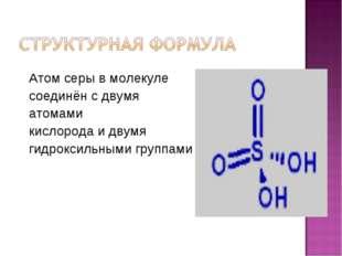 Атом серы в молекуле соединён с двумя атомами кислорода и двумя гидроксильным