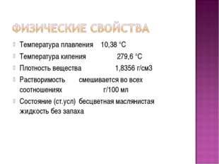 Температура плавления10,38 °C Температура кипения 279,6 °C Плотность вещест