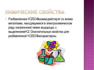 Разбавленная H2SO4взаимодействует со всеми металлами, находящимися в электрох