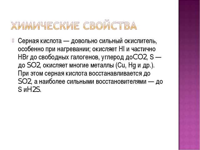 Серная кислота — довольно сильный окислитель, особенно при нагревании; окисля...