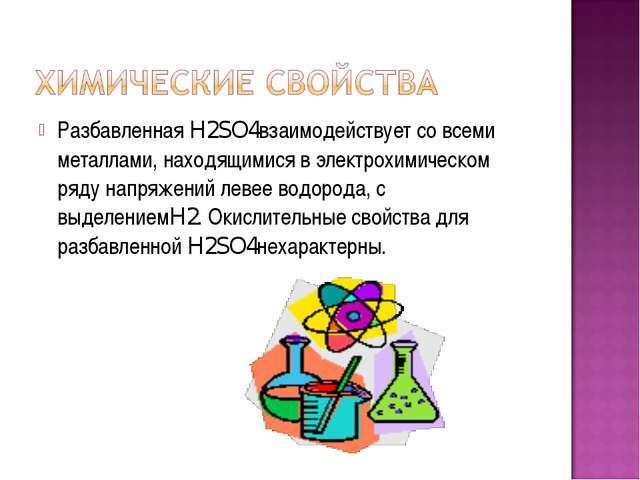 Разбавленная H2SO4взаимодействует со всеми металлами, находящимися в электрох...