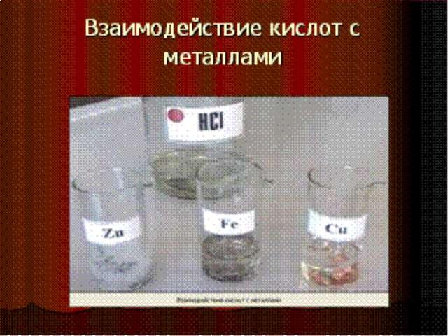 Реакция с Ме: H2SO4 + Zn = ZnSO4 + H2