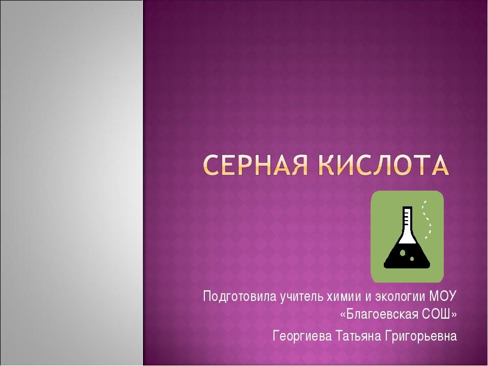 Подготовила учитель химии и экологии МОУ «Благоевская СОШ» Георгиева Татьяна...