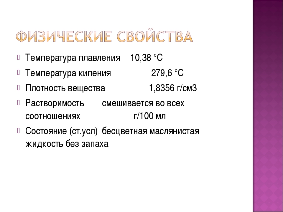 Температура плавления10,38 °C Температура кипения 279,6 °C Плотность вещест...
