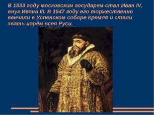 В 1533 году московским государем стал Иван IV, внук Ивана III. В 1547 году ег