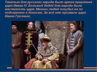 Тяжёлым для русского народа было время правления царя Ивана IV. Большой бедой