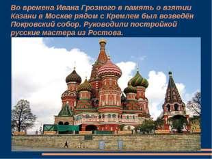 Во времена Ивана Грозного в память о взятии Казани в Москве рядом с Кремлем б