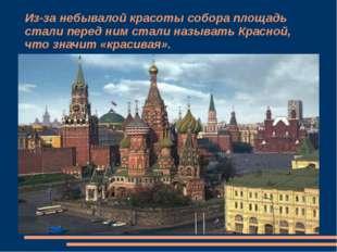 Из-за небывалой красоты собора площадь стали перед ним стали называть Красной