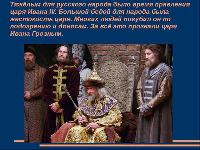 Тяжёлым для русского народа было время правления царя Ивана IV. Большой бедой...