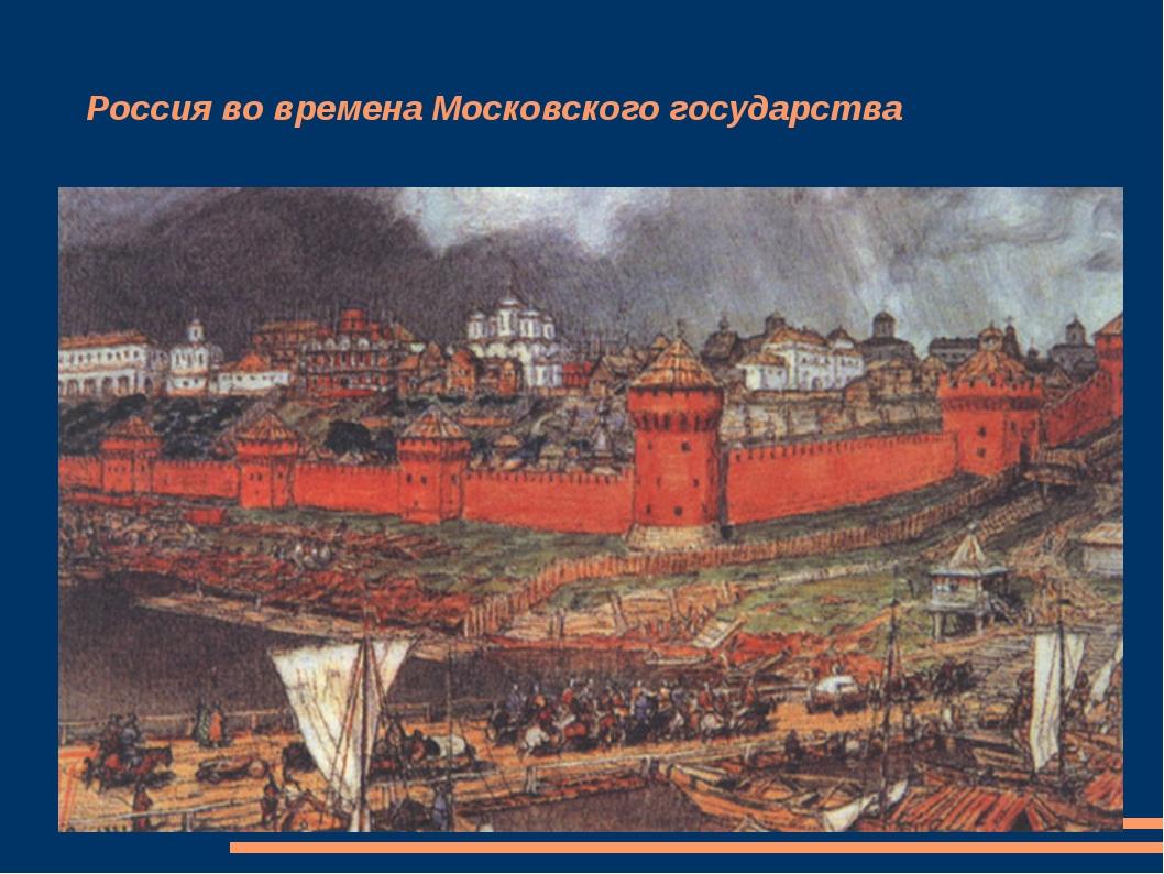 Россия во времена Московского государства