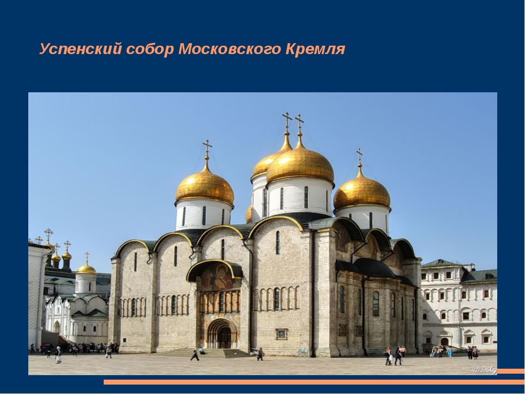 Успенский собор Московского Кремля