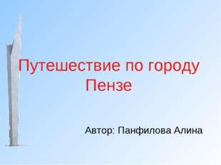 Путешествие по городу Пензе Автор: Панфилова Алина