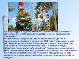 Парк культуры и отдыха имени В.Г. Белинского расположен в центральной части П