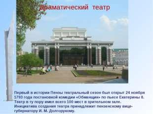 Первый в истории Пензы театральный сезон был открыт 24 ноября 1793 года поста