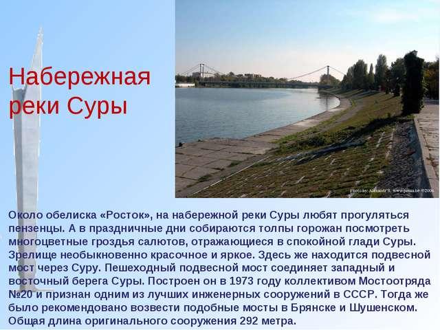 Около обелиска «Росток», на набережной реки Суры любят прогуляться пензенцы....