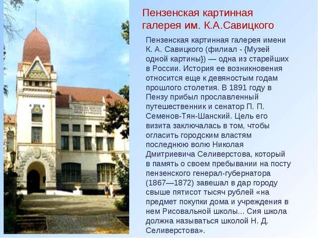 Пензенская картинная галерея им. К.А.Савицкого Пензенская картинная галерея и...