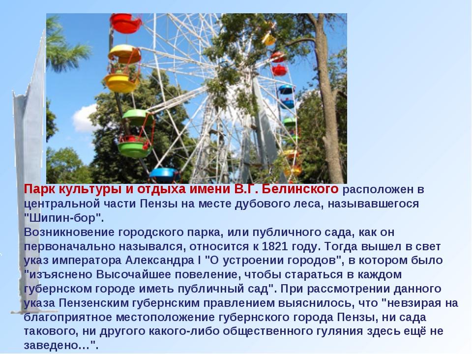 Парк культуры и отдыха имени В.Г. Белинского расположен в центральной части П...