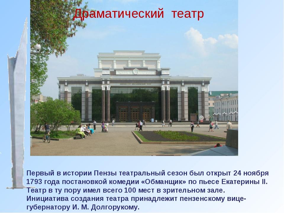 Первый в истории Пензы театральный сезон был открыт 24 ноября 1793 года поста...