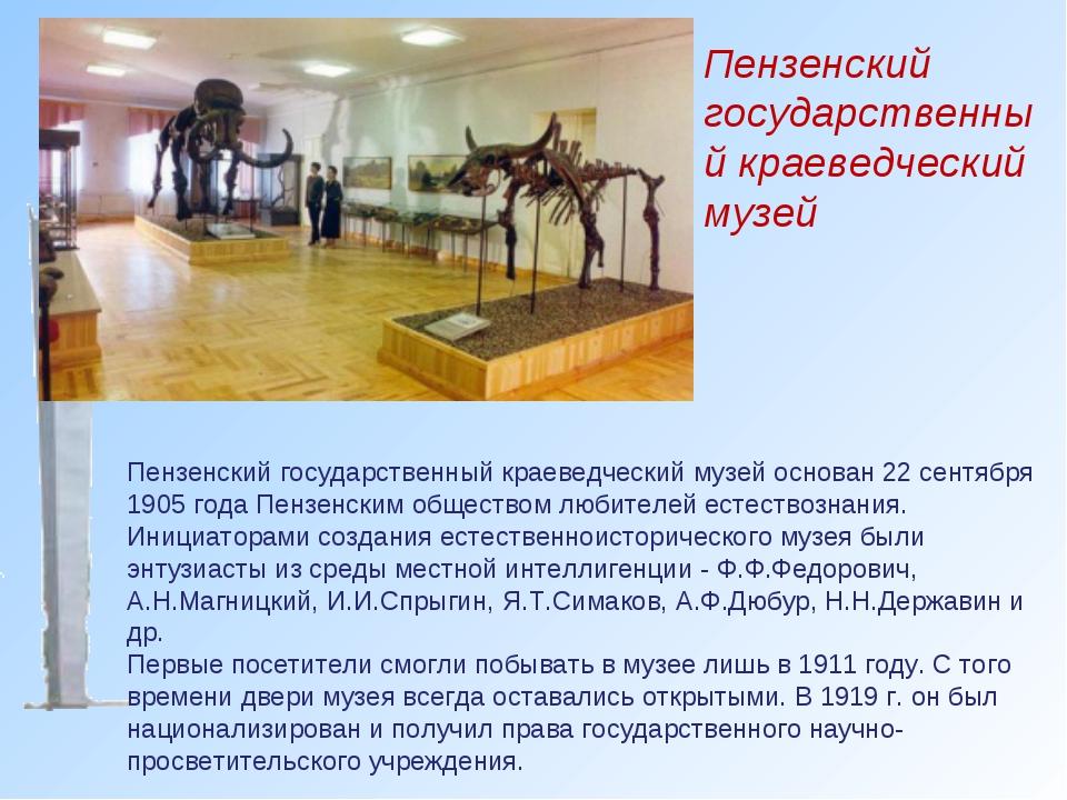 Пензенский государственный краеведческий музей основан 22 сентября 1905 года...
