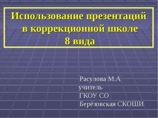 Использование презентаций в коррекционной школе 8 вида Расулова М.А учитель Г