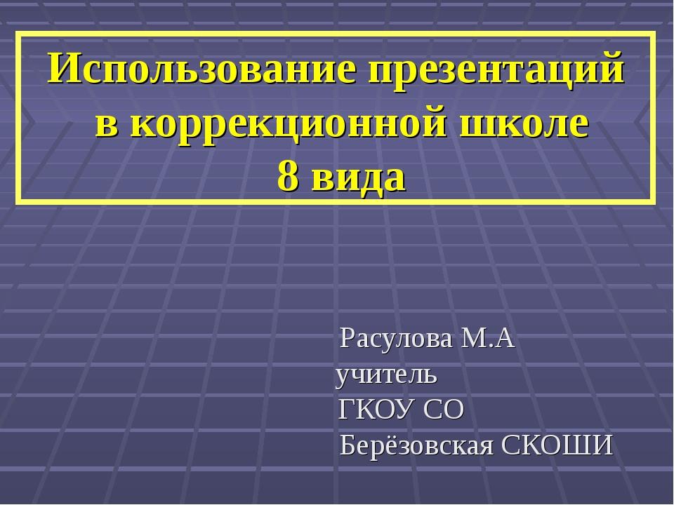 Использование презентаций в коррекционной школе 8 вида Расулова М.А учитель Г...