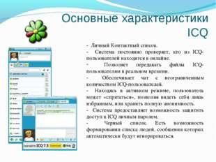 Основные характеристики ICQ - Личный Контактный список. - Система постоянно п