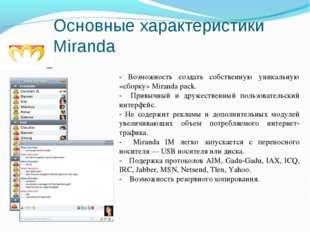 Основные характеристики Miranda - Возможность создать собственную уникальную