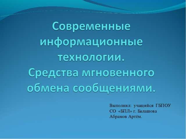 Выполнил: учащийся ГБПОУ СО «БПЛ» г. Балашова Абрамов Артём.