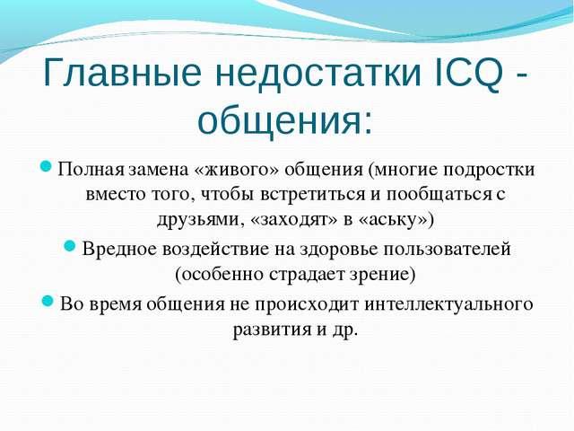 Главные недостатки ICQ - общения: Полная замена «живого» общения (многие подр...