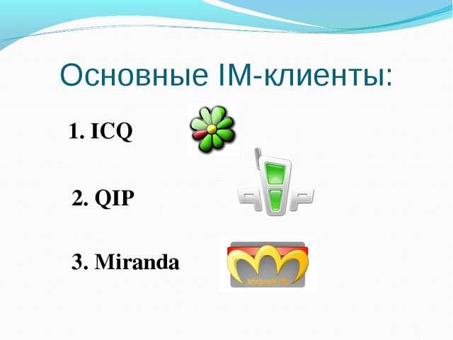 Основные IМ-клиенты: 1. ICQ 2. QIP 3. Miranda