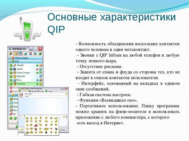 Основные характеристики QIP - Возможность объединения нескольких контактов о...