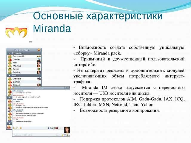 Основные характеристики Miranda - Возможность создать собственную уникальную...
