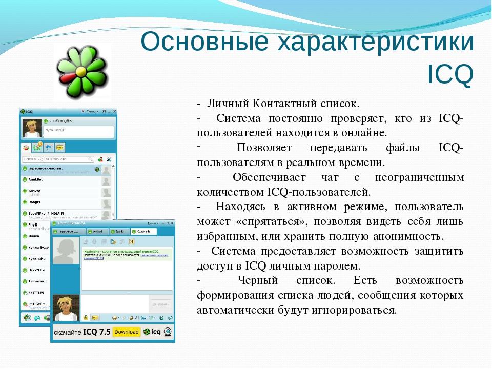 Основные характеристики ICQ - Личный Контактный список. - Система постоянно п...