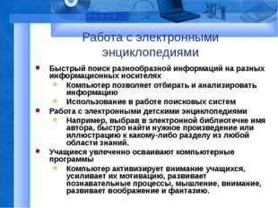 Работа с электронными энциклопедиями Быстрый поиск разнообразной информаций н