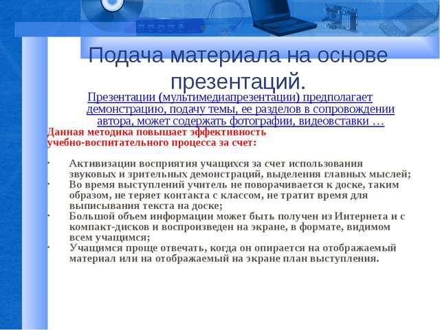 Подача материала на основе презентаций. Презентации (мультимедиапрезентации)...