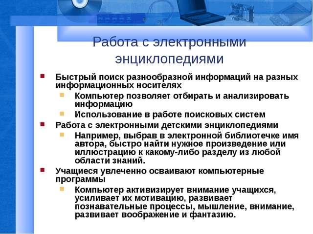 Работа с электронными энциклопедиями Быстрый поиск разнообразной информаций н...