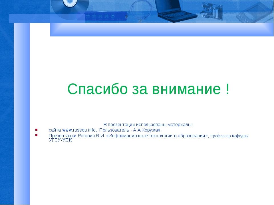 Спасибо за внимание ! В презентации использованы материалы: сайта www.rusedu....