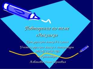 Повторение по теме «Лексика» Урок русского языка в 6 классе Учитель русского