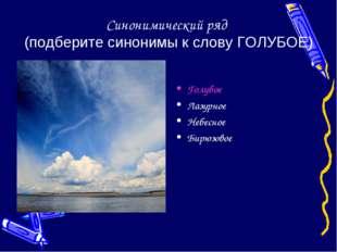 Синонимический ряд (подберите синонимы к слову ГОЛУБОЕ) Голубое Лазурное Небе