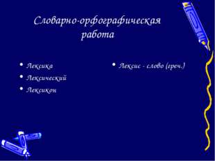 Словарно-орфографическая работа Лексика Лексический Лексикон Лексис - слово (