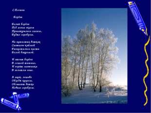 С.Есенин Берёза Белая берёза Под моим окном Принакрылась снегом, Будто сереб