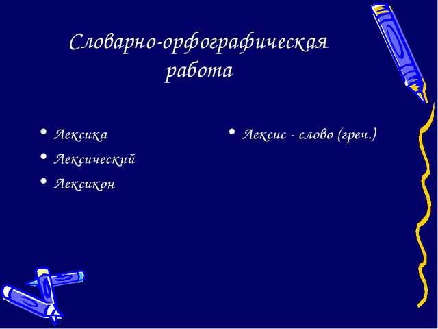 Словарно-орфографическая работа Лексика Лексический Лексикон Лексис - слово (...