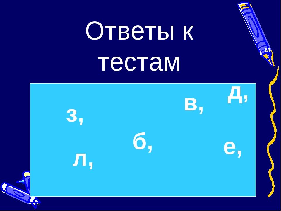 Ответы к тестам б, в, д, е, з, л, м