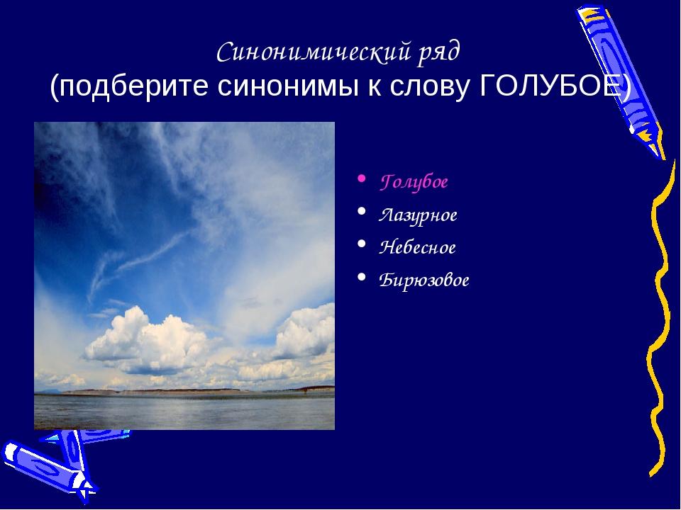 Синонимический ряд (подберите синонимы к слову ГОЛУБОЕ) Голубое Лазурное Небе...